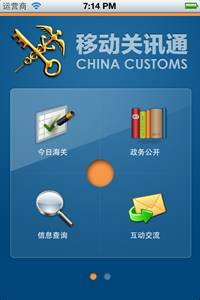 http://www.customs.gov.cn/portals/0/2013web/anzhuo001.png